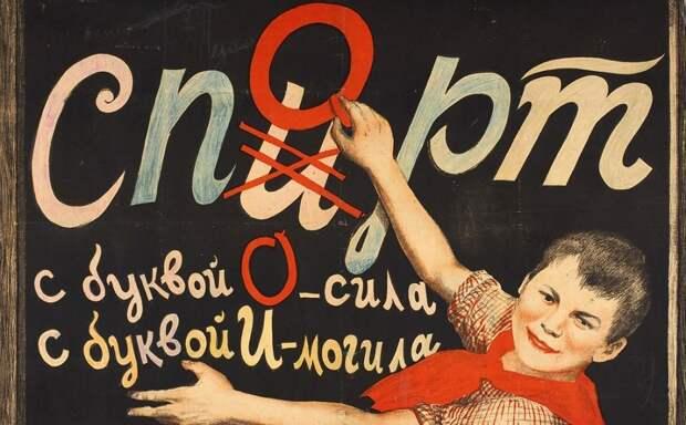 Пьянству бой: история сухого закона в СССР