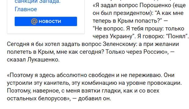 Лукашенко просит Путина помочь ему попасть в Крым