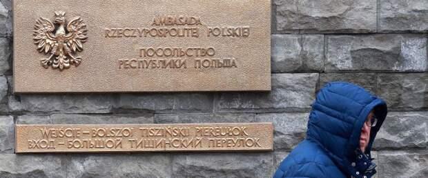 Россия вышлет пятерых польских дипломатов