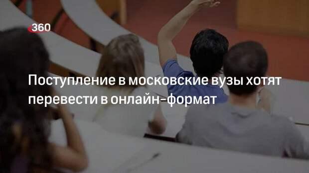Поступление в московские вузы хотят перевести в онлайн-формат