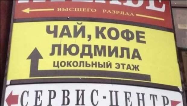 Прикольные вывески. Подборка №chert-poberi-vv-39501211092020