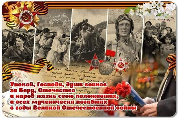 С Днем Победы нашего народа над  фашистской Германией!