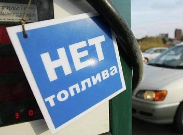 Дефицит топлива в Приморье даже острее, чем в прошлом году