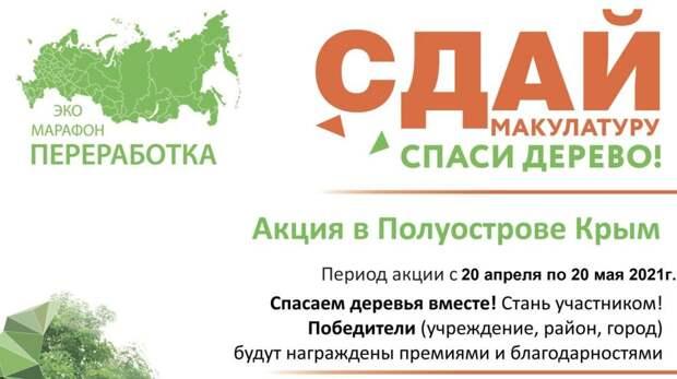 Весной 2021 года на Полуострове Крым вновь стартует Всероссийский Эко-марафон ПЕРЕРАБОТКА «Сдай макулатуру – спаси дерево»