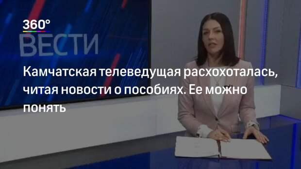 Камчатская телеведущая расхохоталась, читая новости о пособиях. Ее можно понять