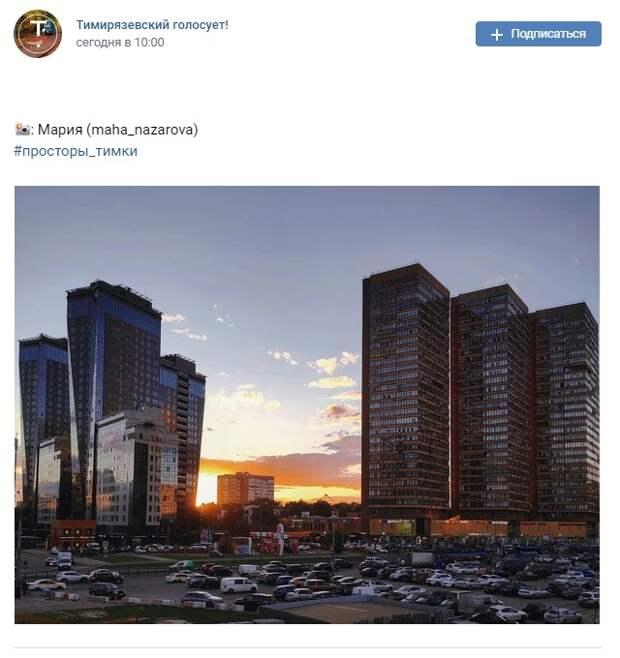 Фото дня: многоэтажки Тимирязевки на закате