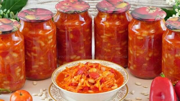 Лечо с фасолью на зиму без стерилизации. Самый вкусный салат из фасоли с овощами в томатном соусе
