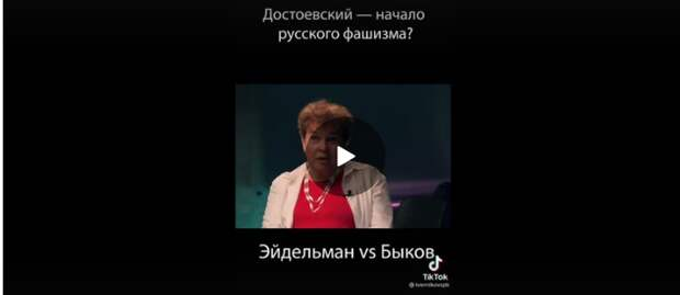 Платить и каяться: Зильбертруд и Эйдельман вынесли приговор Достоевскому и русскому народу