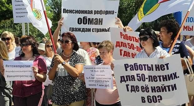 Путин рассматривает отмену пенсионной реформы
