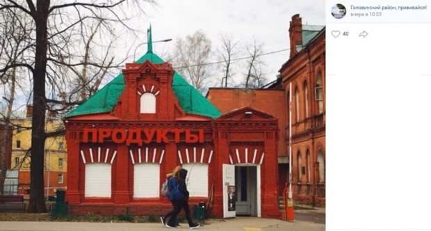 Фото дня: бывшая сторожка усадьбы «Михалково»