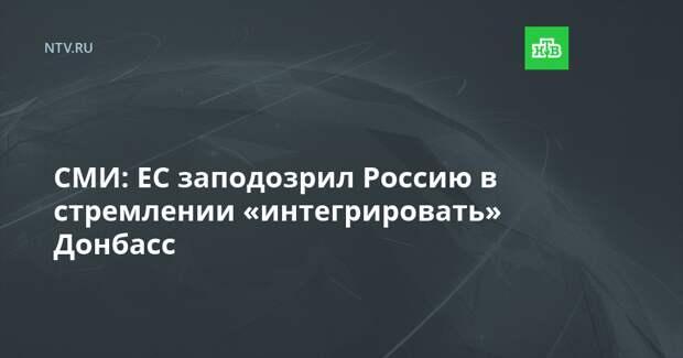СМИ: ЕС заподозрил Россию в стремлении «интегрировать» Донбасс
