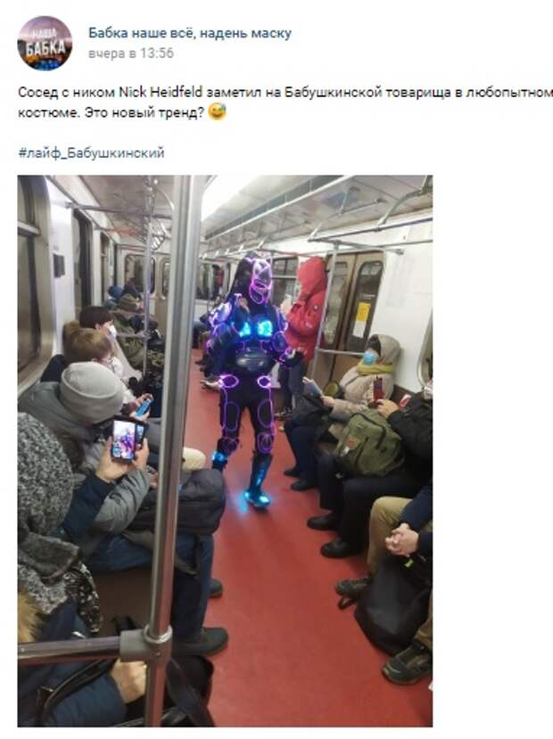 Фото дня: «неоновый» человек в вагоне метро на станции «Бабушкинская»