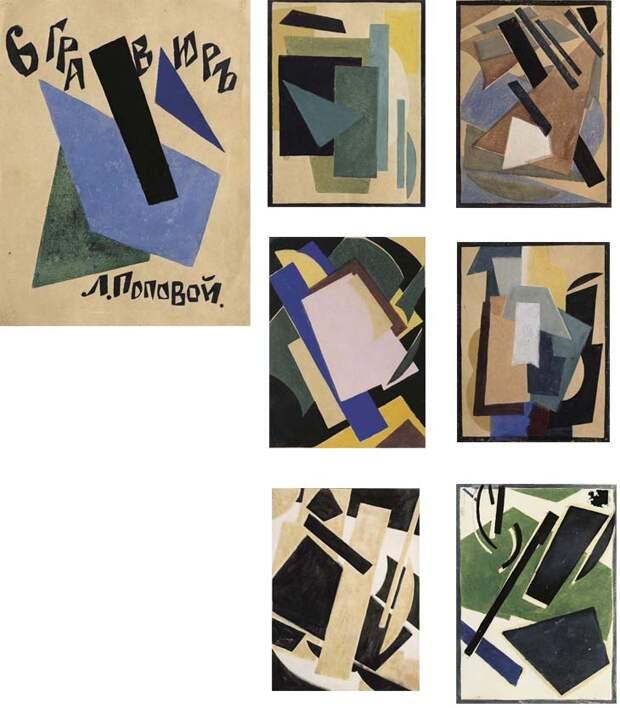 Л.С. Попова. Альбом «Шесть гравюр» с литографиями. 1917-1920 гг.