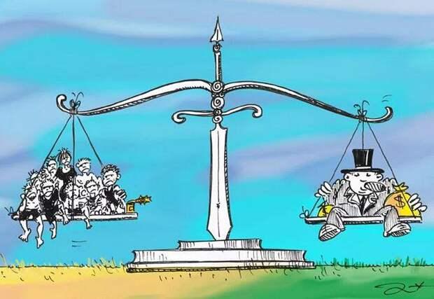 Есть ли социальная справедливость в России?