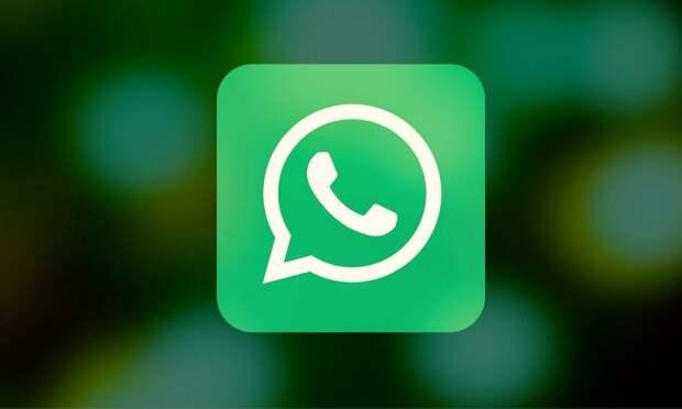 WhatsApp ограничит доступ пользователям, отказавшимся принять новое соглашение