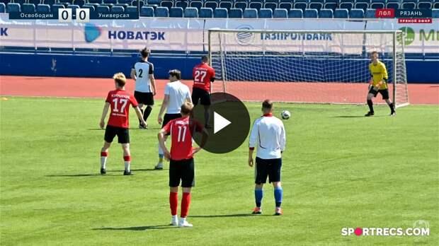 ФК Освободим - ФК Универсал. Финальный этап Чемпионата ЛФЛ Рязань 21