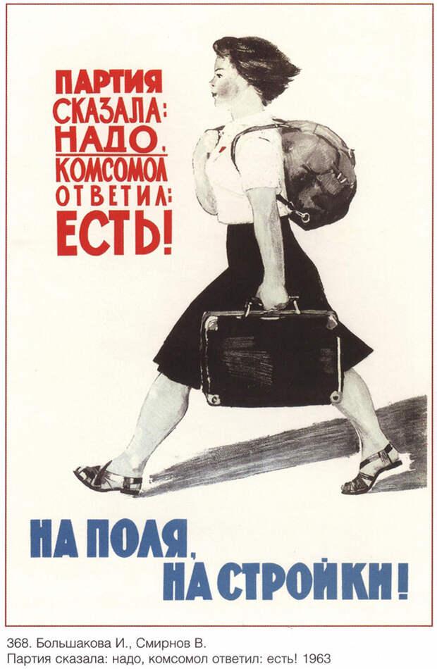Мотивирующие плакаты в СССР