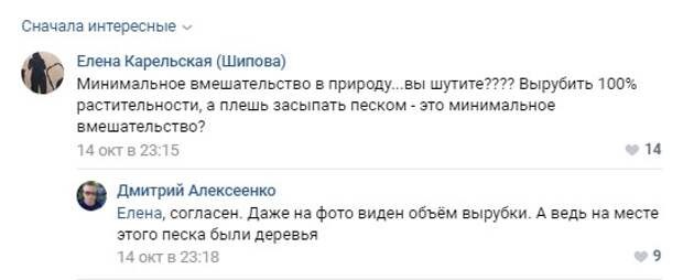 В Приморском районе Петербурга заморозили строительство экопарка до 2022 года