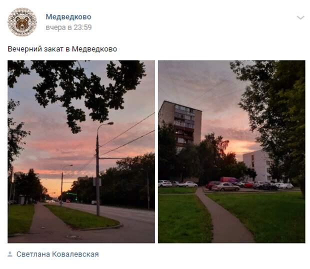 Розовый закат запечатлели в Медведкове