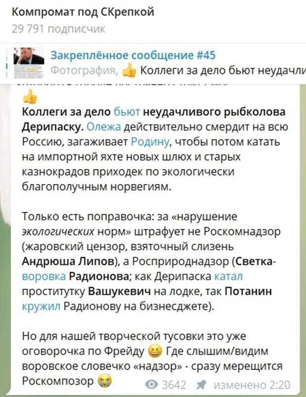 Скришот публикации в телеграм-канале Компромат под СКрепкой