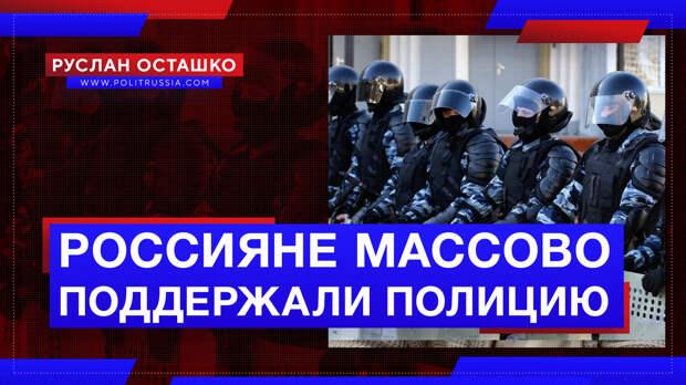 Россияне массово поддержали действия ОМОНа и полиции против навальнистов