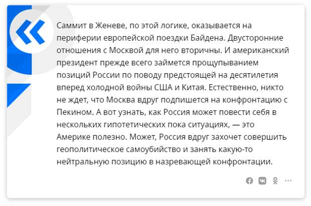 Байден уточнит, готова ли Россия на самоубийство