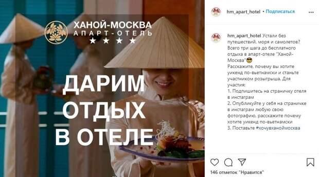 Апарт-отель «Ханой-Москва» объявил победителя вьетнамского розыгрыша