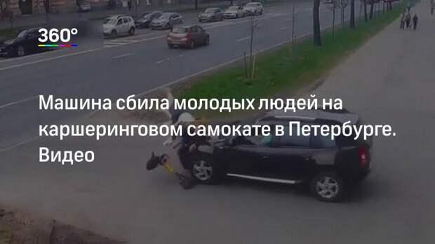 Машина сбила молодых людей на каршеринговом самокате в Петербурге. Видео