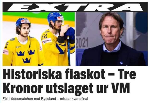 «Историческое фиаско». Шведские СМИ отреагировали на вылет сборной из ЧМ