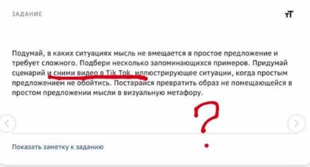 Кривда Сергея Кравцова: в Минпросвете заявили об отсутствии полномочий на проверку контента «электронной школы»