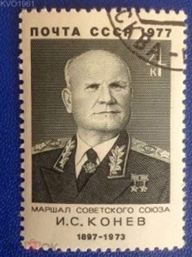 История района: письмо из Праги на улицу Маршала Конева