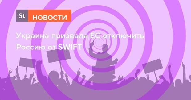 Украина призвала ЕС отключить Россию от SWIFT