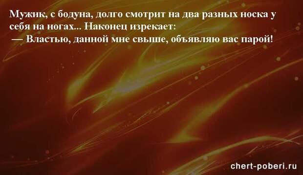 Самые смешные анекдоты ежедневная подборка chert-poberi-anekdoty-chert-poberi-anekdoty-01250614122020-15 картинка chert-poberi-anekdoty-01250614122020-15