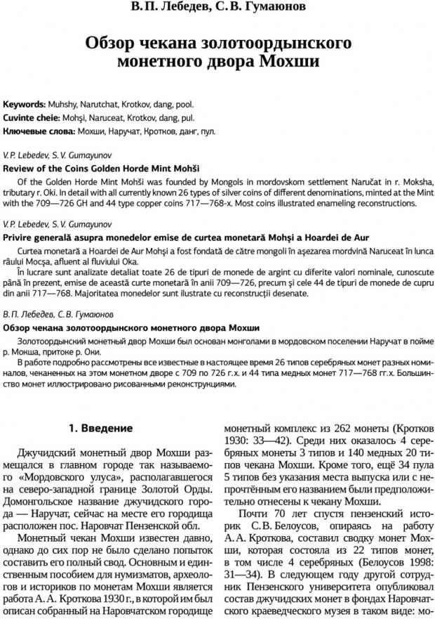 2011_6Lebedev_Gumaiunov01 copy 1.jpg