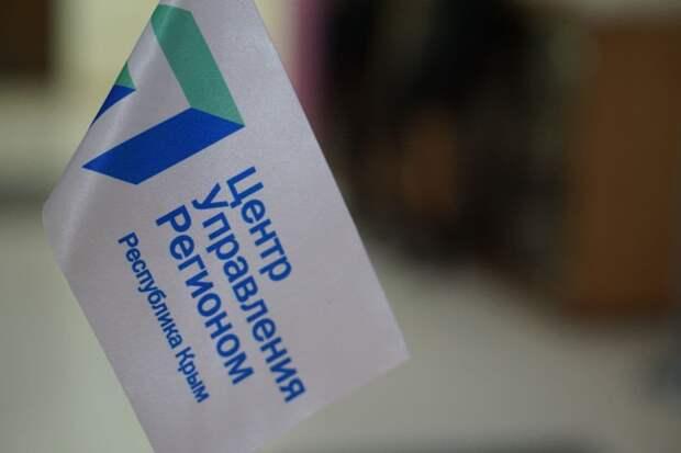 Зачем открыли Центр управления регионом в Крыму