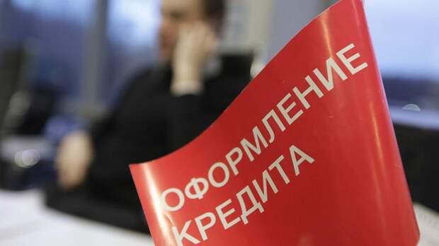 Правила выдачи потребительского кредита ужесточат в России