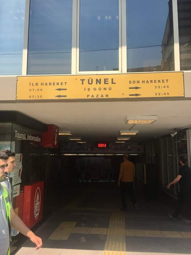 Стамбул: прошлое и будущее фуникулера.
