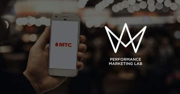 Performance Marketing Lab стал официальным партнером ПАО «МТС» по продаже programmatic-рекламы