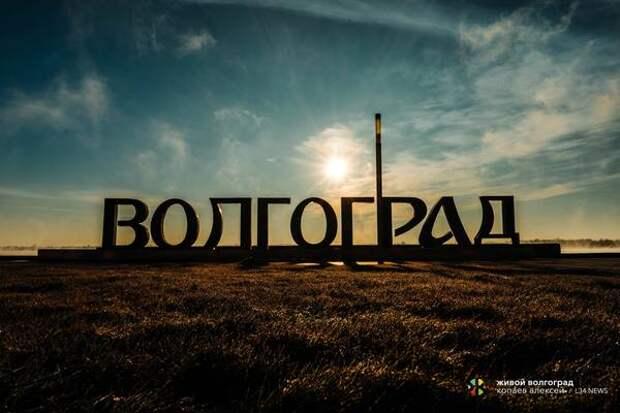 Волгоград примет участников Международного форума искусств и культуры «Великие имена России»