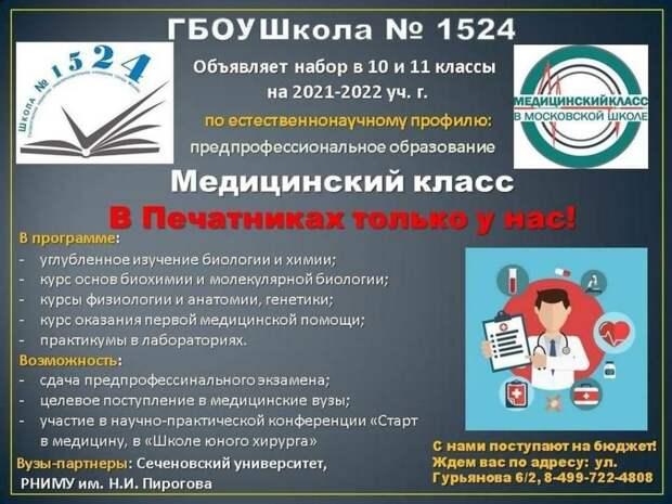 Школа №1524 открыла набор в профильный медкласс