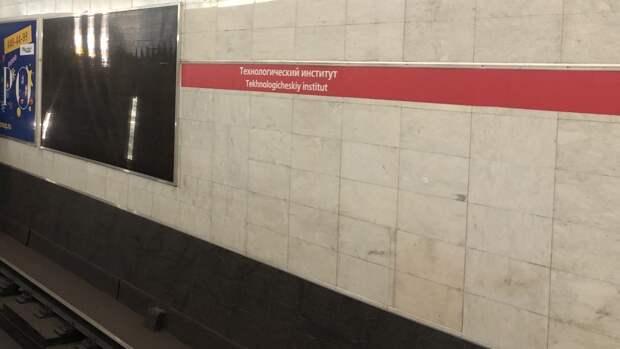 Петербуржцам рассказали, когда откроется вестибюль станции «Технологический институт-1»