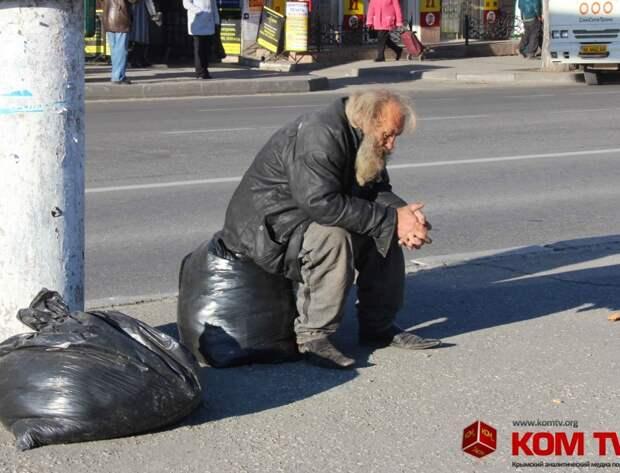 Бедные люди Симферополя