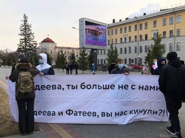 На митинг в Томске почти никто не пришел и даже руководители штабов