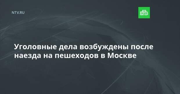 Уголовные дела возбуждены после наезда на пешеходов в Москве