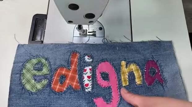 Новый оригинальный способ сделать красоту даже из небольшого лоскутка джинсы