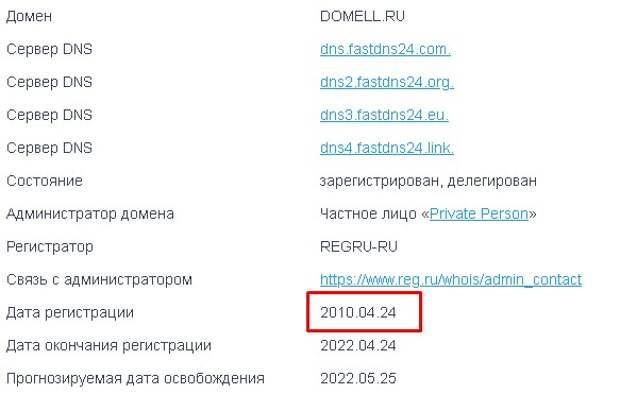 Московское агентство ДомЭль: опытные мошенники в сфере недвижимости