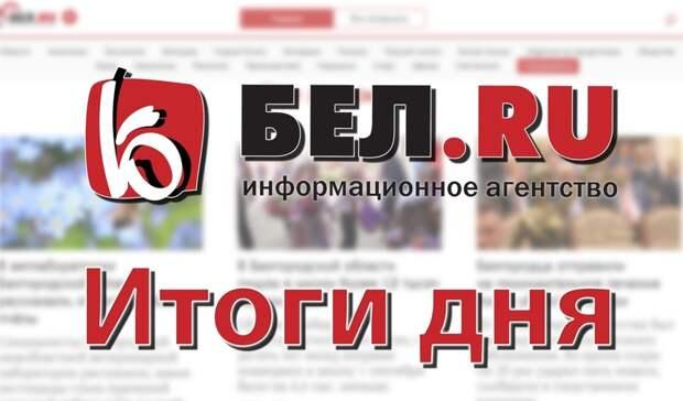 Отмена очередного концерта вБелгороде идолги депутатов: итоги дня