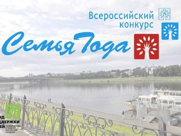 В Ульяновской области выбирают лучшие семьи