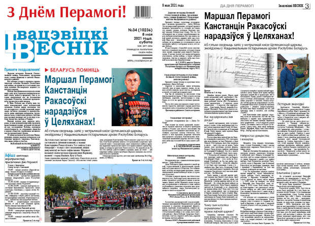 Сенсационный материал запланировали в праздничный номер Ивацевичского вестника ко Дню Победы