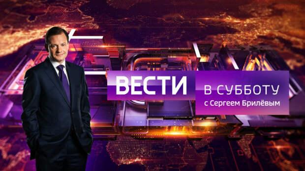 Программу «Вести в субботу» сняли с эфира